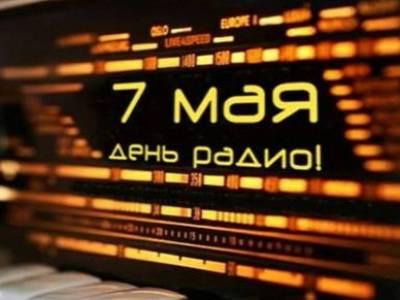 7 мая - день радио