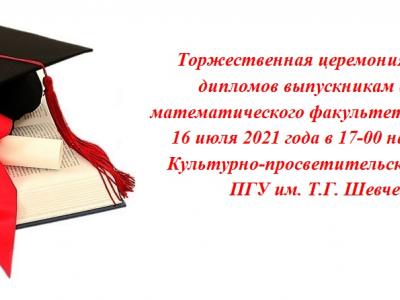 16 июля 2021 в 17-00 торжественная церемония вручения дипломов