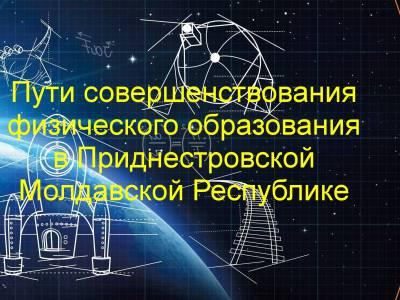 VIII Республиканская научно-практическая конференция  Пути совершенствования физического образования  в Приднестровской Молдавской Республике