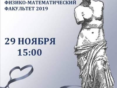 Мисс ФМФ 29.11.2019 в 15:00