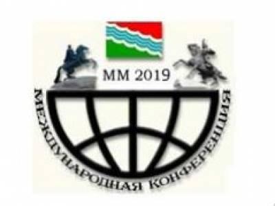 XI Международная конференция МАТЕМАТИЧЕСКОЕ МОДЕЛИРОВАНИЕ В ОБРАЗОВАНИИ, НАУКЕ И ПРОИЗВОДСТВЕ