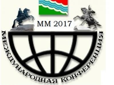 Программа X международной конференции