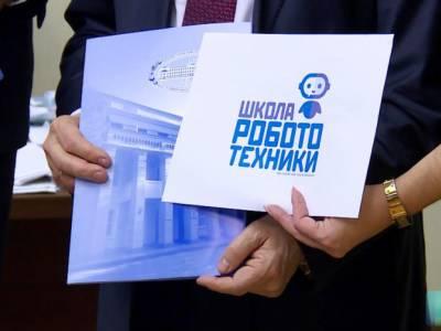 В ПГУ подписали договор о создании школы робототехники