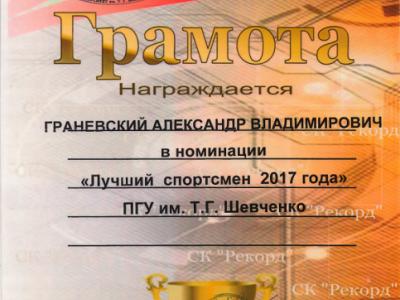 """""""Лучший спортсмен 2017 года"""" ПГУ"""