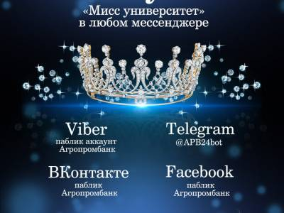 Мисс ПГУ 2018
