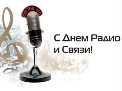 С днем радио!