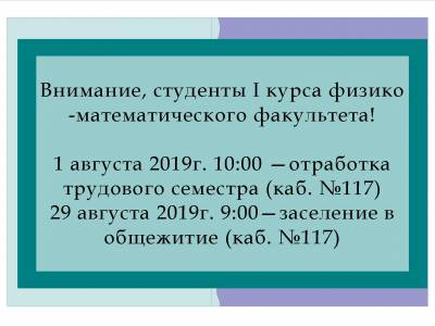 Информация для первокурсников!