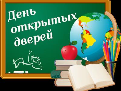 План мероприятий по проведению Дней открытых дверей на физико-математическом факультете
