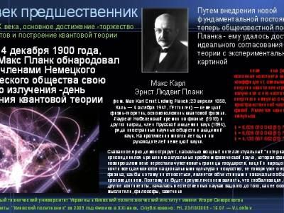 Физика истории из будущего