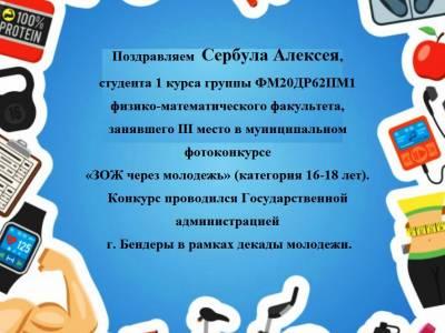 Поздравляем Сербула Алексея