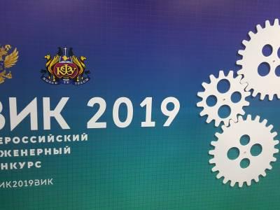 Эксперты ВИК 2019