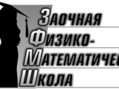 Уважаемые слушатели ЗФМШ!